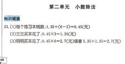 五年级数学上册同步单元试卷:参考答案(第二单元)1