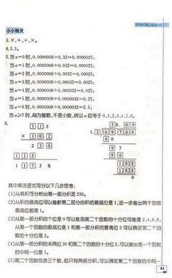 五年级数学上册同步单元试卷:参考答案(第二单元)3