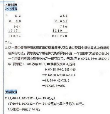 五年级数学上册同步单元试卷:参考答案(第二单元)2