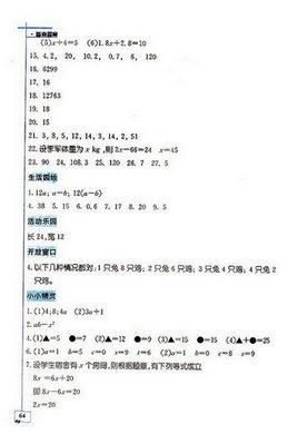 五年级数学上册同步单元试卷:参考答案(第四单元)2
