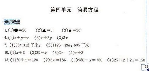 五年级数学上册同步单元试卷:参考答案(第四单元)1