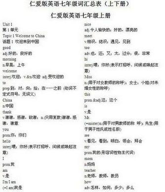 仁爱版七永利的网站下册英语单词