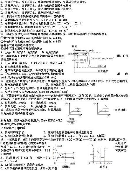 2013高二化学暑假作业(萧山九中)