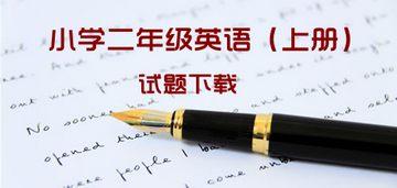 【期中试卷】小学二年级(上册)英语试卷