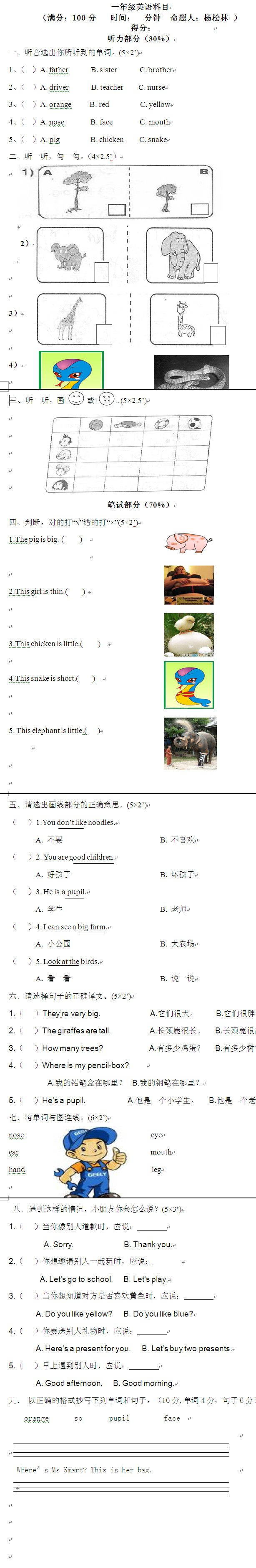 20xx学年度下学期英语期末考试题目